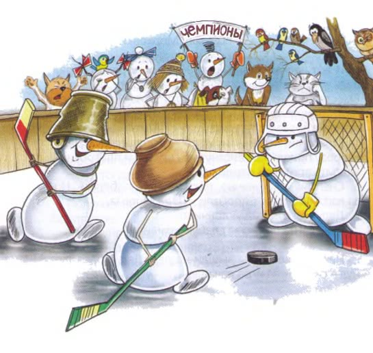 хоккей картинки снеговик честь
