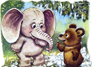 Про слонёнка и медвежонка - Цыферов Геннадий