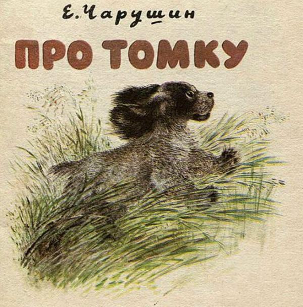 Про Томку - Чарушин Евгений Иванович