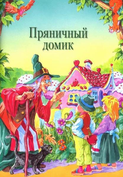 Пряничный домик - Шарль Перро