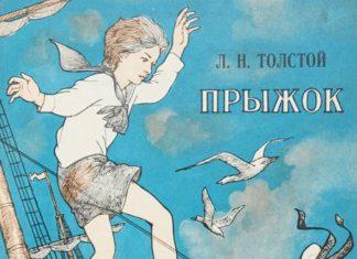Прыжок — Толстой Лев
