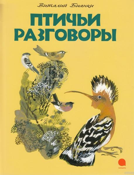 Птичьи разговоры - Бианки Виталий