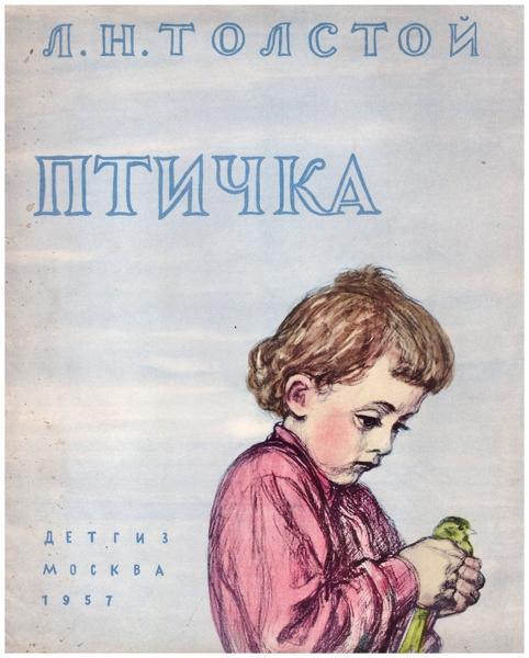 Птичка — Толстой Лев