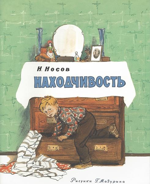 рассказ Николая Носова - Находчивость