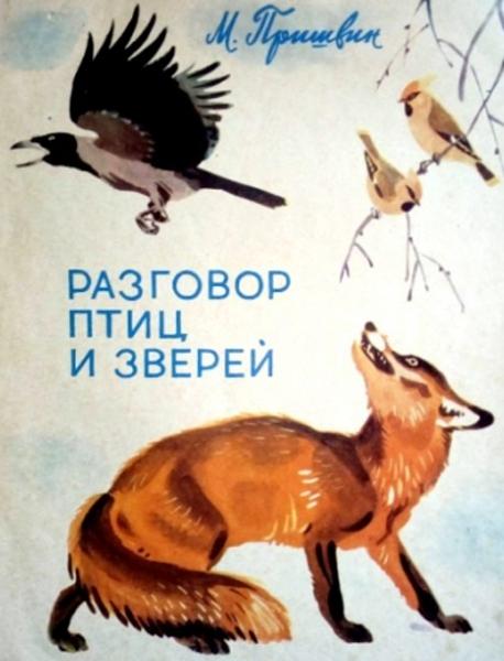 Разговор птиц и зверей — Пришвин Михаил