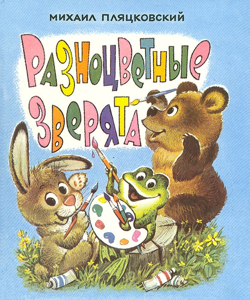 Разноцветные зверята - Пляцковский Михаил