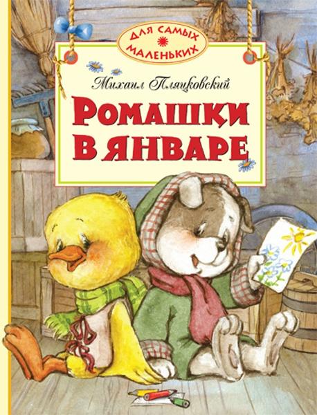 Ромашки в январе - Пляцковский Михаил