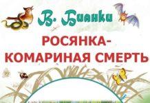 Росянка комариная смерть - Бианки Виталий