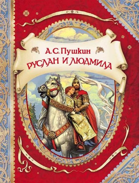Руслан и Людмила - Пушкин Александр