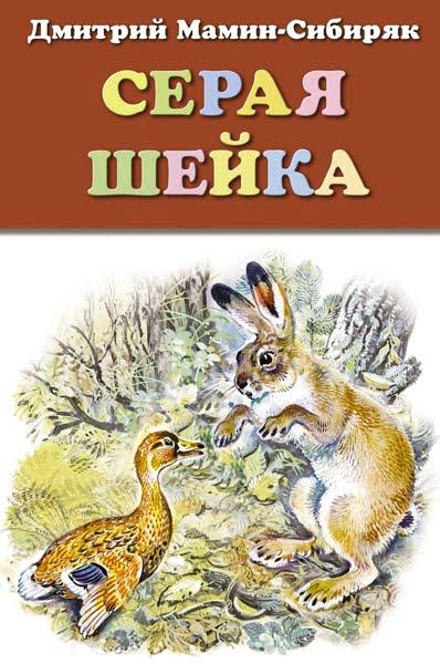 Серая Шейка - Мамин-Сибиряк Дмитрий