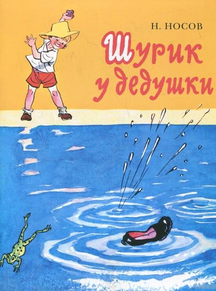 Шурик у дедушки — Носов Николай