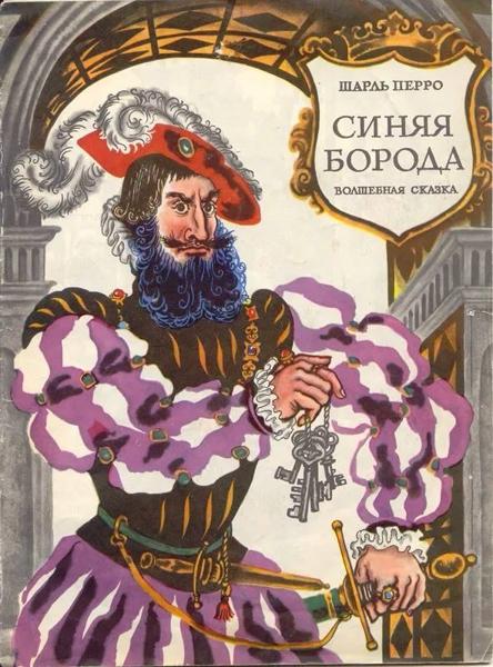 Синяя борода - Шарль Перро