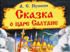 Сказка о царе Салтане - Пушкин Александр