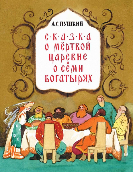 Сказка о мёртвой царевне и семи богатырях - Пушкин Александр