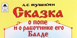Сказка о попе и о работнике его Балде - Пушкин Александр
