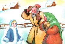 Снегурочка - русская народная сказка