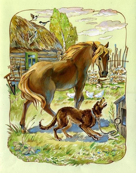 Собака и Лошадь - Крылов Иван
