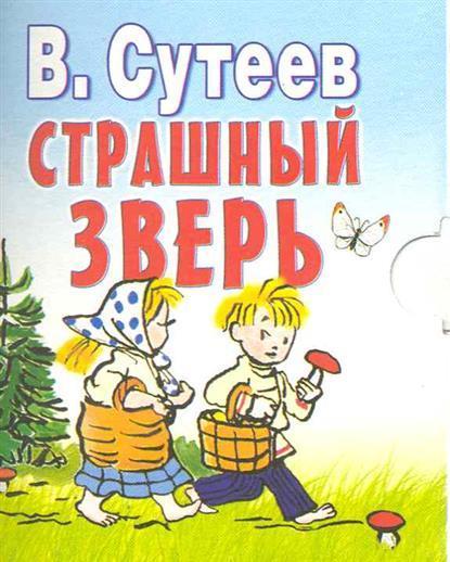 Страшный зверь - Сутеев Владимир