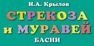Стрекоза и Муравей - Крылов Иван