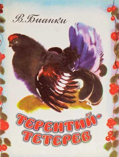 Терентий-тетерев - Бианки Виталий