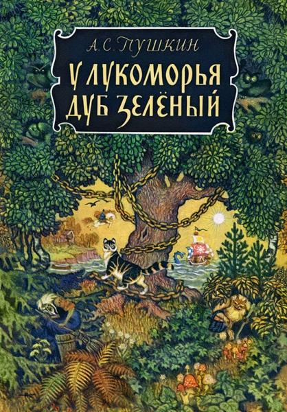 У Лукоморья дуб зеленый - Пушкин Александр