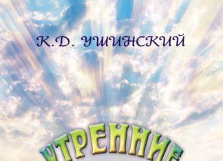 Утренние лучи — Ушинский Константин
