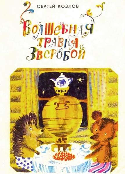 Волшебная травка зверобой - Козлов Сергей