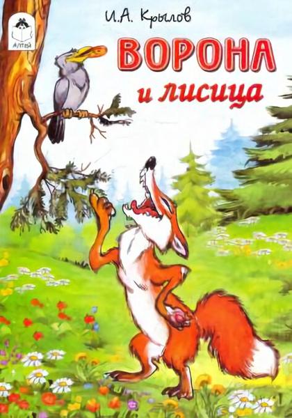 Ворона и Лисица - Крылов Иван
