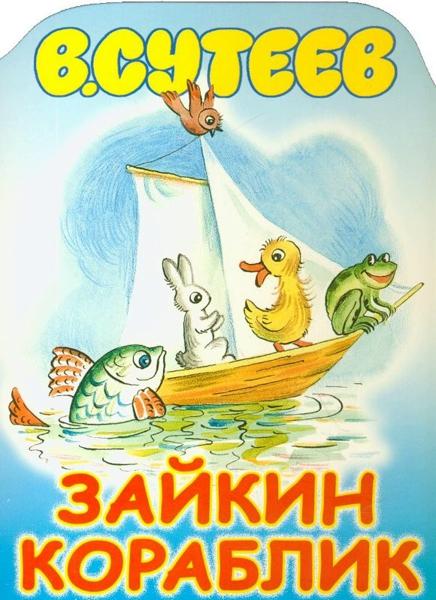 Зайкин кораблик - Сутеев Владимир
