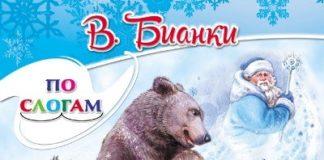 Заяц косач медведь и Дед Мороз - Бианки Виталий