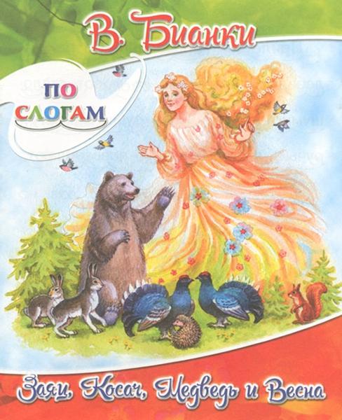 Заяц, косач, медведь и весна - Бианки Виталий