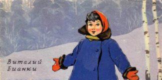 Зимнее летечко — Бианки Виталий