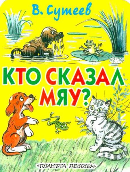 Кто сказал Мяу? - Сутеев Владимир
