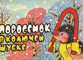 Поросенок в колючей шубке - Козлов Сергей
