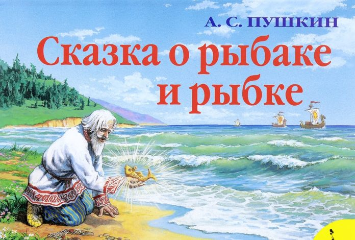 Сказка о рыбаке и рыбке - Пушкин Александр