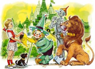 Волшебник изумрудного города - Волков