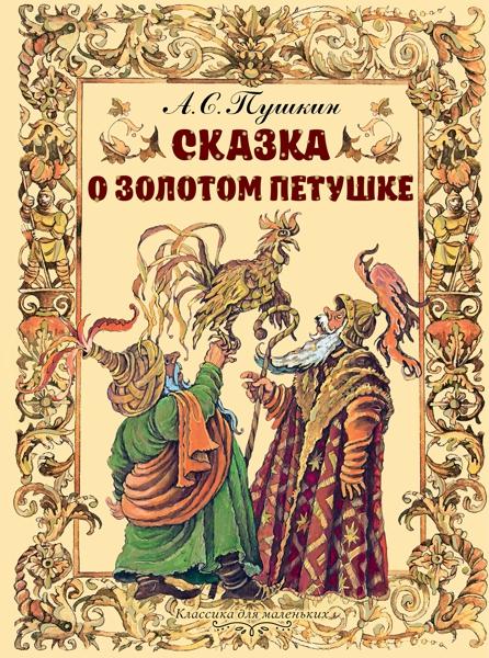 Сказка о золотом петушке — Пушкин Александр