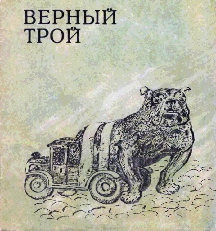 Верный Трой — Чарушин Евгений