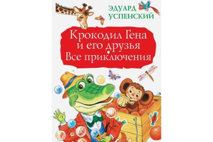 Крокодил Гена и его друзья - Успенский Э.Н.