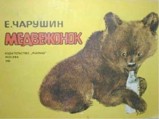 Медвежонок Чарушин Евгений