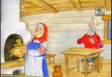 Муж и жена — русская народная сказка