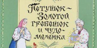 Петушок золотой гребешок и чудо-меленка — русская народная сказка