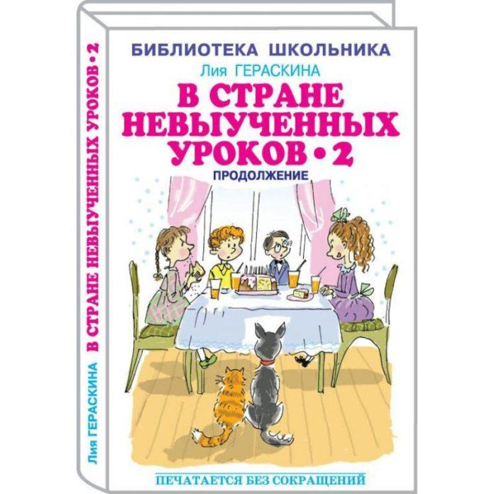 В Стране Невыученных уроков 2 — Лия Гераскина