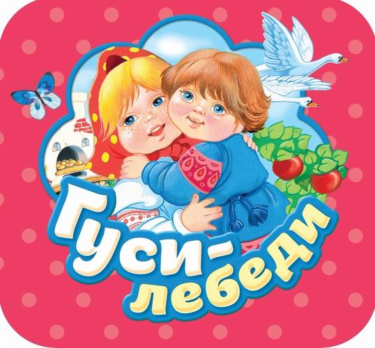 Гуси-лебеди - Афанасьев Александр