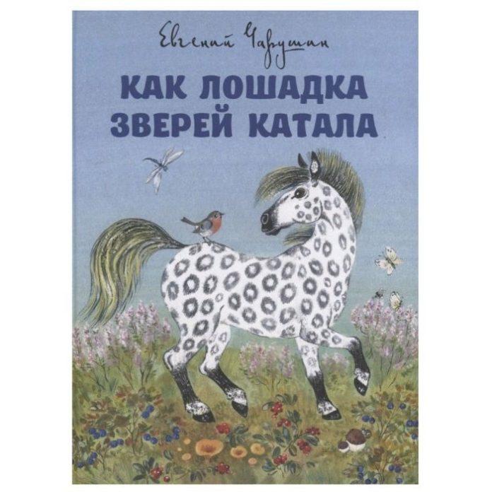Как лошадка зверей катала — Чарушин Евгений