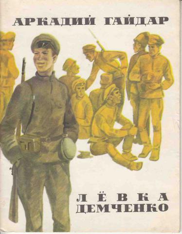 Конец Левки Демченко — Гайдар Аркадий