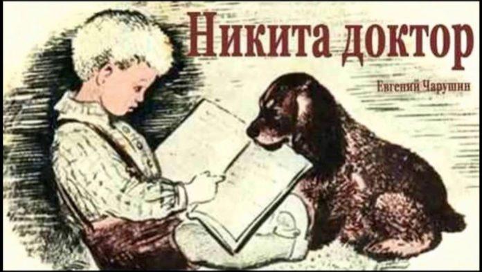Никита-доктор Чпрушин Евгений