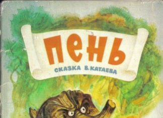 Пень — Валентин Катаев