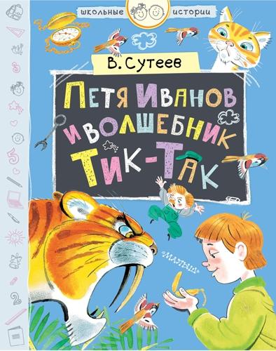 Петя Иванов и волшебник Тик-Так - Сутеев Владимир