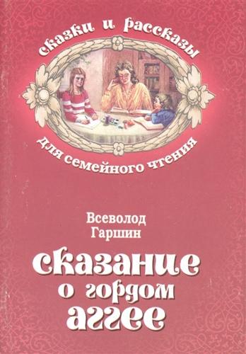 Сказание о гордом Аггее - Гаршин Всеволод